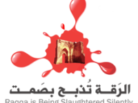 Logo of the Raqqa is Being Slaughtered Silently underground citizen news organisation