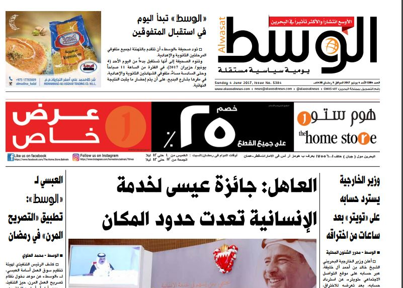 Gulf media crackdown: Bahrain closes down nation's 'only independent newspaper' Al-Wasat
