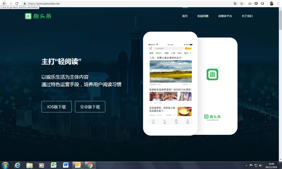 Chinese news app pays users to read articles in battle for engagement in 'eyeball economy'
