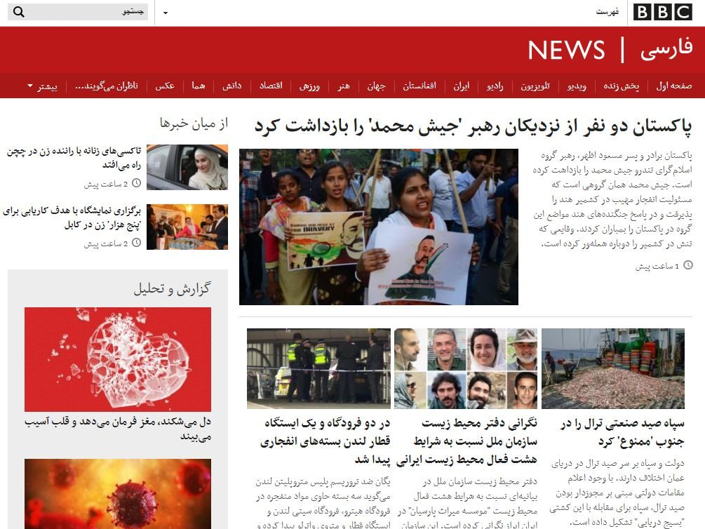 EU Parliament backs resolution criticising Iran's 'harassment' of BBC Persian journalists