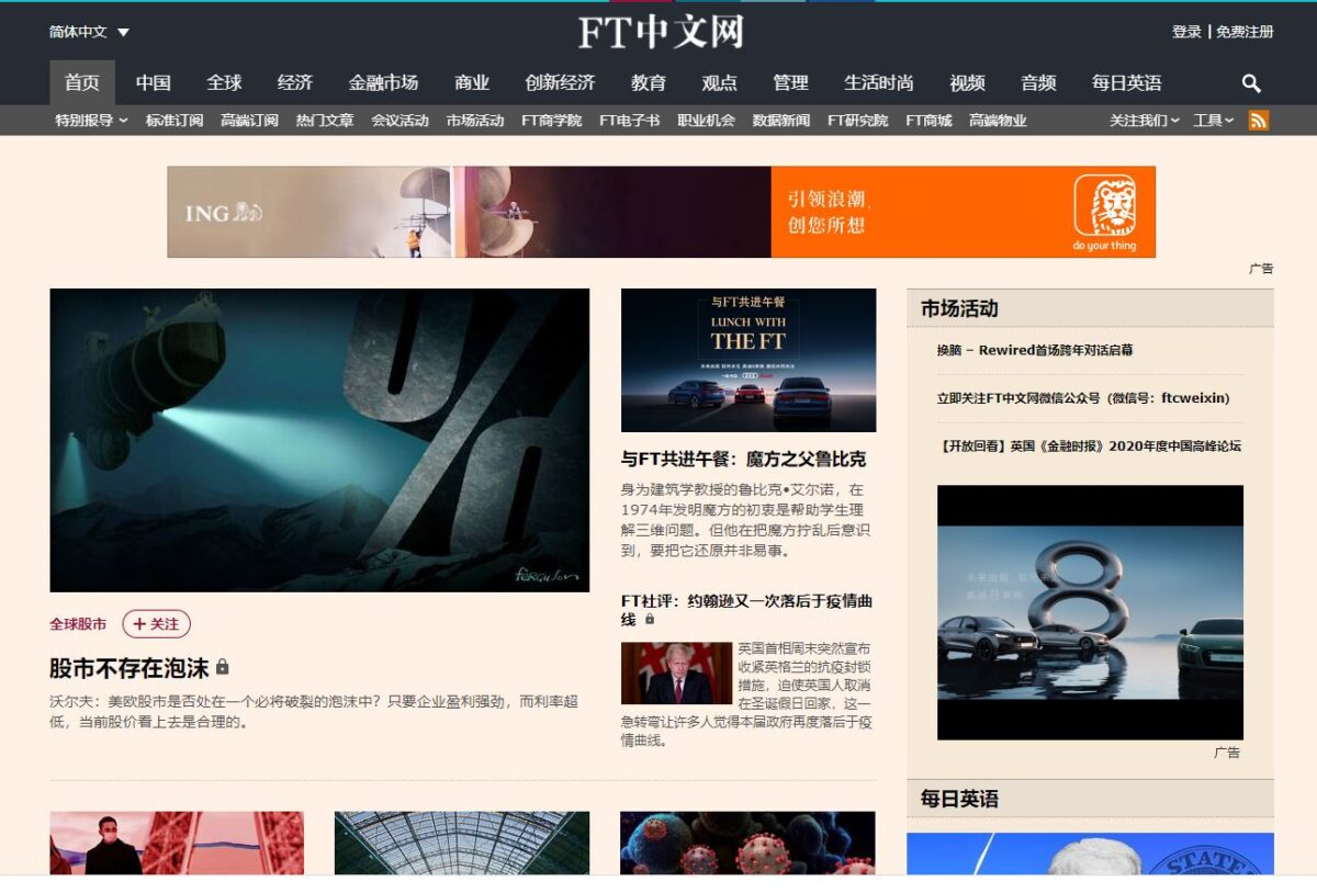 FT cuts 64 staff, including on FT Chinese, as staff say £1.9m pay to former editor 'toxic to morale'